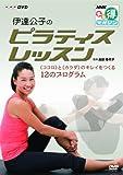 NHKまる得マガジン 伊達公子のピラティスレッスン 『ココロ』と『カラダ』のキレイをつくる12のプログラム [DVD]