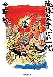 琉球空手、ばか一代 (集英社文庫 こ 28-3)