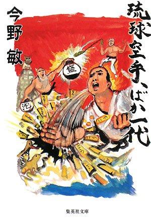 琉球空手、ばか一代 (集英社文庫)