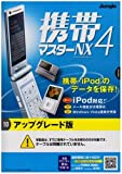 携帯マスターNX4 アップグレード版