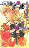 護樹騎士団物語〈7〉白銀の闘う姫〈上〉