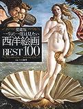 愛蔵版 一生に一度は見たい西洋絵画BEST100