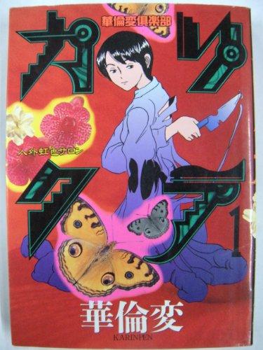 カリクラ 1 (ヤングマガジンコミックス)