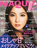 MAQUIA (マキア) 2012年 12月号 [雑誌]