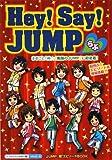 Hey!Say!JUMP らぶ