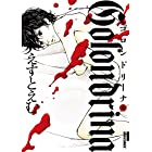 Golondrina-ゴロンドリーナ- 5 (IKKI COMIX)