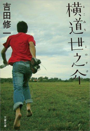 横道世之介 (文春文庫)