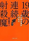 19歳の連続射殺魔 永山則夫事件と60年代 (文庫ぎんが堂)