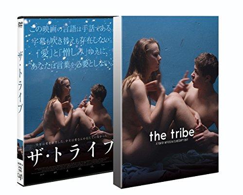 ザ・トライブ DVD