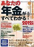 あなたの年金がすべてわかる 2012年版 自由国民版 (人生設計応援mook)