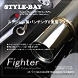 ★Style-Bay Fighter002マフラー★スズキ アルト ALTO HA24S NA 日産 ピノ PINO HC24S NA