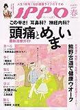 IPPO (いっぽ) 2007年 02月号 [雑誌]