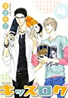 キッズログ (4) (バーズコミックス ルチルコレクション)