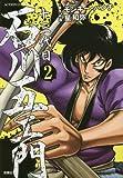 十三代目 石川五ェ門(2) (アクションコミックス)