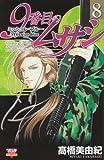 9番目のムサシミッション・ブルー 8 (ボニータコミックス)