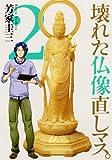 壊れた仏像直しマス。 2 (芳文社コミックス)