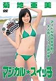 マジカル・スイッチ 菊地亜美 [DVD]