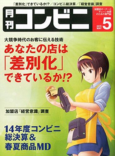 コンビニ 2015年 05 月号 [雑誌] (あなたの店は「差別化」できているか!?)