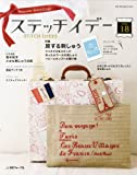 ステッチイデー VOL.18 (Heart Warminig Life Series)