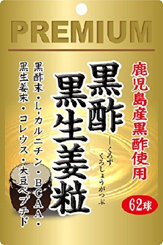 ユウキ製薬 SP黒酢黒生姜粒 31日分 62球