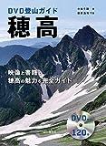 DVD登山ガイド 穂高 映像と書籍で穂高の魅力を完全ガイド DVD120分 (DVDブック)