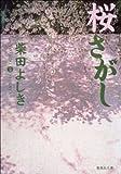 桜さがし (集英社文庫)