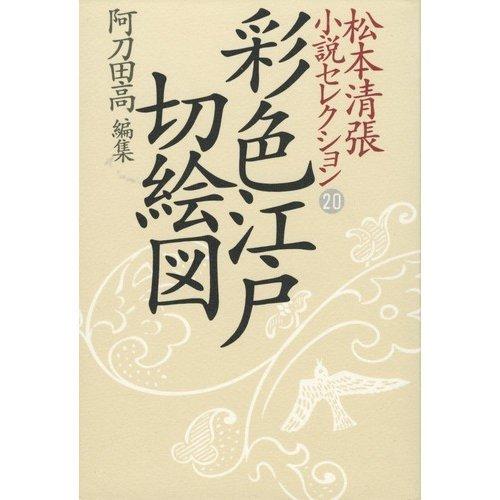 松本清張小説セレクション 第20巻 彩色江戸切絵図