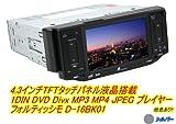 車載専用設計電動4.3タッチパネルDVD MP3MP4DivxSD USB対応即納