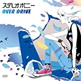 OVER DRIVE(初回生産限定盤)(DVD付)