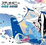 ステレオポニー「OVER DRIVE」