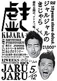ジャルジャルのきじゃら [DVD]