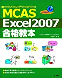 MicrosoftCertifiedApplicationSpecialist MCAS Excel2007合格教本