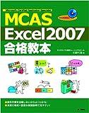 MicrosoftCertifiedApplicationSpecialist MCAS Excel2007合格教本