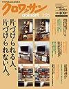 クロワッサン 2011年 2/25号 [雑誌]
