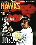 月刊 HAWKS ( ホークス ) 2009年 10月号 [雑誌]