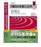 国際財務報告基準(IFRS)2011