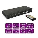 ハイビジョンマトリックススイッチ8x8 SDI リモコン付【3GSDI-MTX88】
