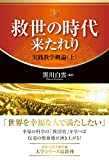 救世の時代 来たれり ~実践教学概論(上)~ (幸福の科学大学シリーズ B- 24)