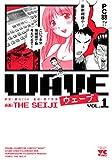 WAVE 1 (1) (ヤングチャンピオンコミックス)