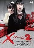 ×ゲーム2 [DVD]