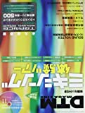 DTM MAGAZINE (マガジン) 2012年 11月号 [雑誌]