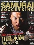SAMURAI SOCCER KING (サムライサッカーキング) 2013年 01月号 [雑誌]
