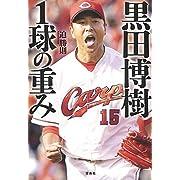 黒田博樹 1球の重み