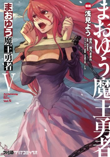 まおゆう魔王勇者(5) (ファミ通クリアコミックス)