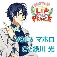 MOTTO♥LIP ON MY PRINCE VOL.6 マホロ ~やわらかな淡雪のKISS~ CV.緑川光出演声優情報