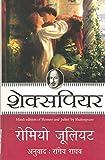 Image of (Romeo Juliet) (Hindi Edition)
