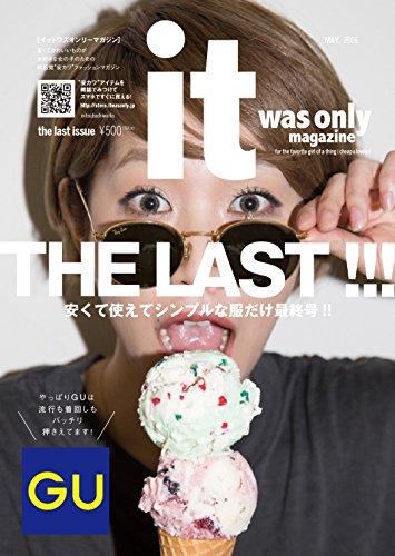 it was only magazine 2016年 last issue 大きい表紙画像