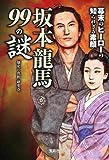 坂本龍馬99の謎 (宝島SUGOI文庫)