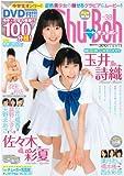 Chu→Boh vol.38 DVD付100分→オール中学生!!玉井詩織&佐々木彩夏+美少 (海王社ムック 110)