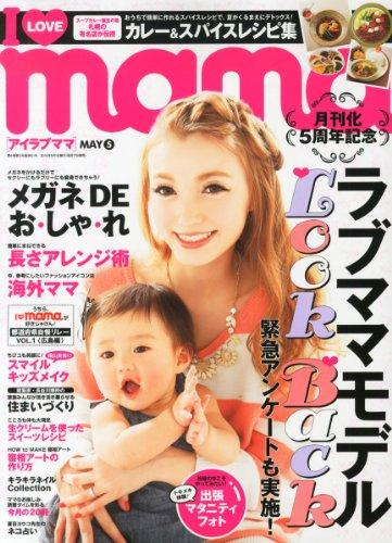 I LOVE mama 2014年5月号 大きい表紙画像